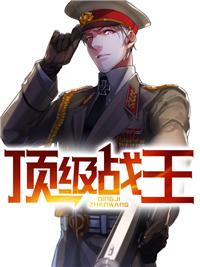 顶级战王叶凌天袁雪
