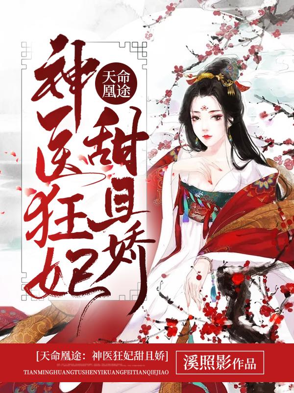 天命凰途:神医狂妃甜且娇东方璃