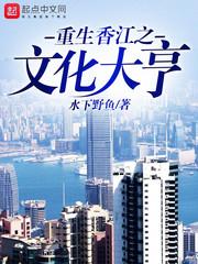 重生香江之文化大亨