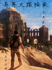 异界大探险家